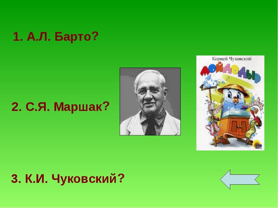 1. А.Л. Барто 2. С.Я. Маршак 3. К.И. Чуковский ? ? ?