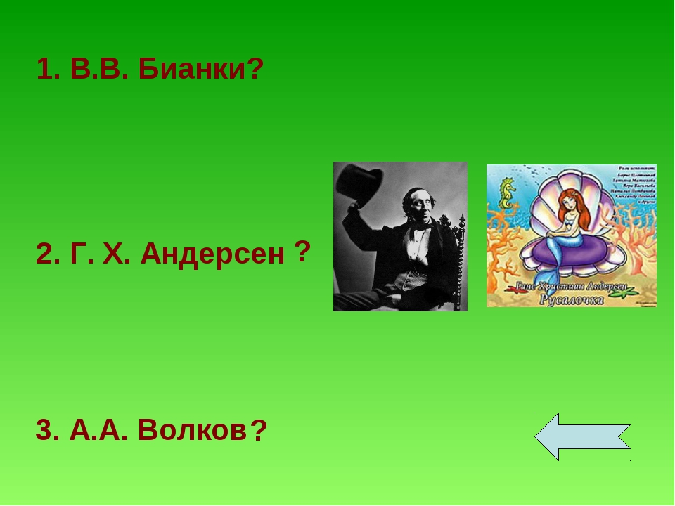 1. В.В. Бианки 2. Г. Х. Андерсен 3. А.А. Волков ? ? ?