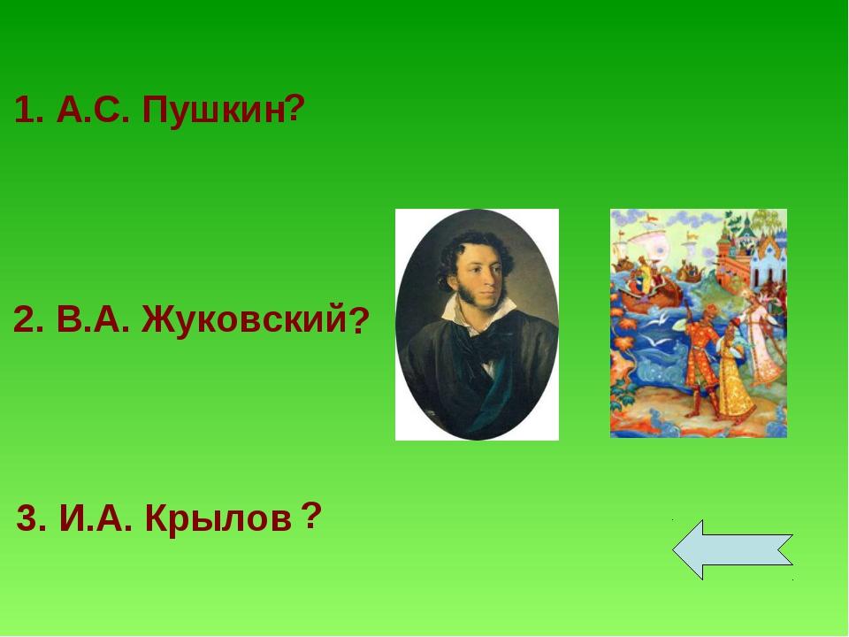 1. А.С. Пушкин 2. В.А. Жуковский 3. И.А. Крылов ? ? ?