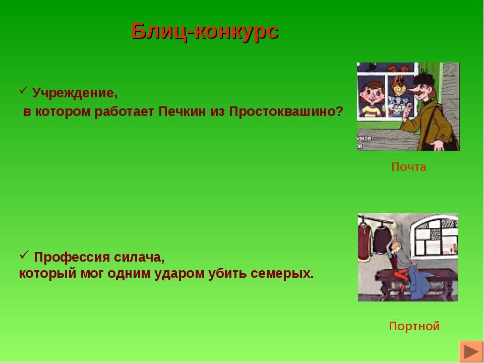 Блиц-конкурс Учреждение, в котором работает Печкин из Простоквашино? Професси...