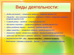 Виды деятельности: «Виды растений» – открытое занятие - старшая группа №3; «П