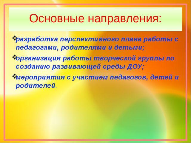 Основные направления: разработка перспективного плана работы с педагогами, ро...