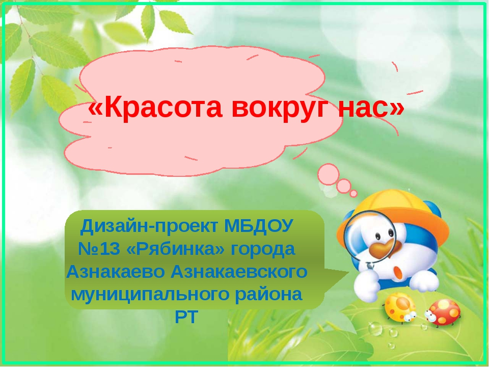 «Красота вокруг нас» Дизайн-проект МБДОУ №13 «Рябинка» города Азнакаево Азнак...