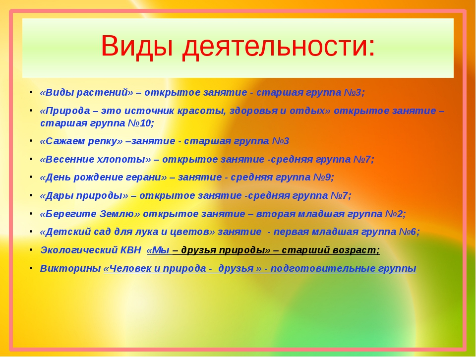 Виды деятельности: «Виды растений» – открытое занятие - старшая группа №3; «П...