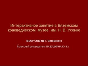 Интерактивное занятие в Вяземском краеведческом музее им. Н. В. Усенко МБОУ С