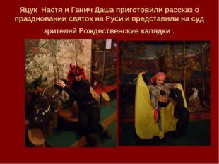 Яцук Настя и Ганич Даша приготовили рассказ о праздновании святок на Руси и п