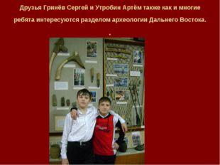 Друзья Гринёв Сергей и Утробин Артём также как и многие ребята интересуются р
