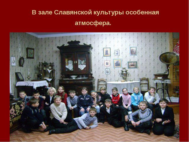 В зале Славянской культуры особенная атмосфера.