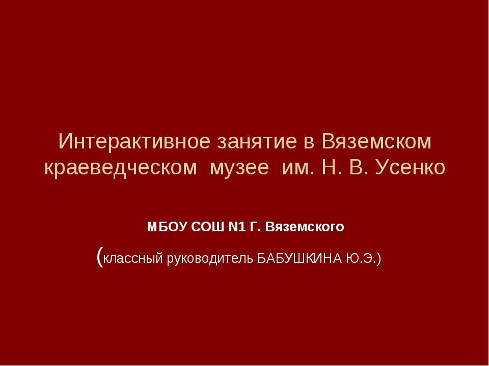Интерактивное занятие в Вяземском краеведческом музее им. Н. В. Усенко МБОУ С...