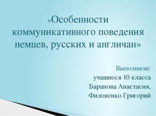 «Особенности коммуникативного поведения немцев, русских и англичан» Выполнил