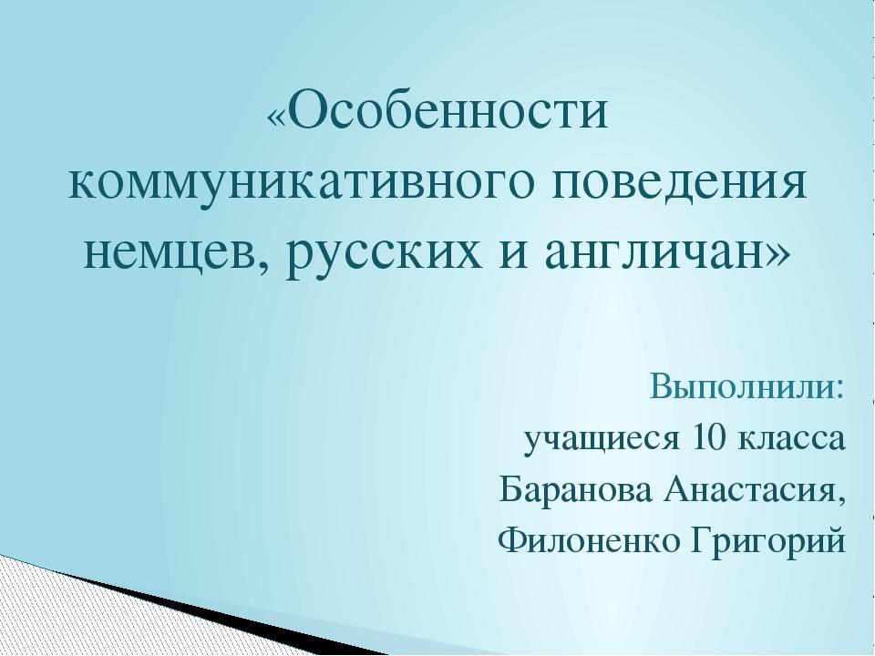 «Особенности коммуникативного поведения немцев, русских и англичан» Выполнил...