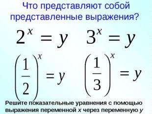 Что представляют собой представленные выражения? Решите показательные уравнен