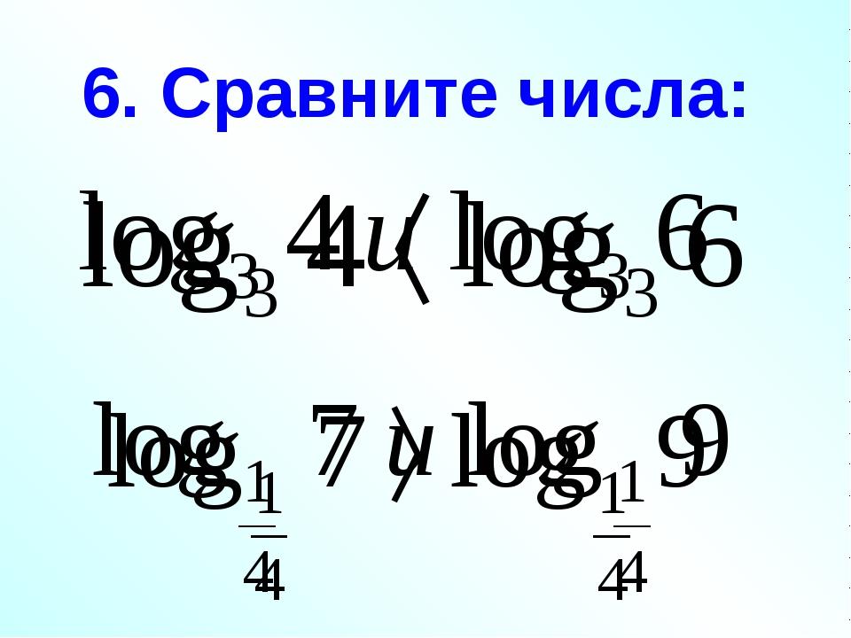 6. Сравните числа: