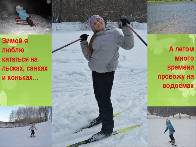 А летом много времени провожу на водоёмах Зимой я люблю кататься на лыжах, са...