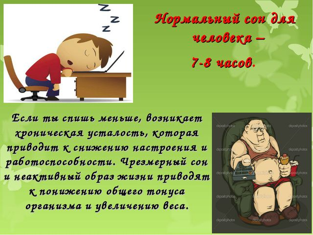 Нормальный сон для человека – 7-8 часов. Если ты спишь меньше, возникает хрон...