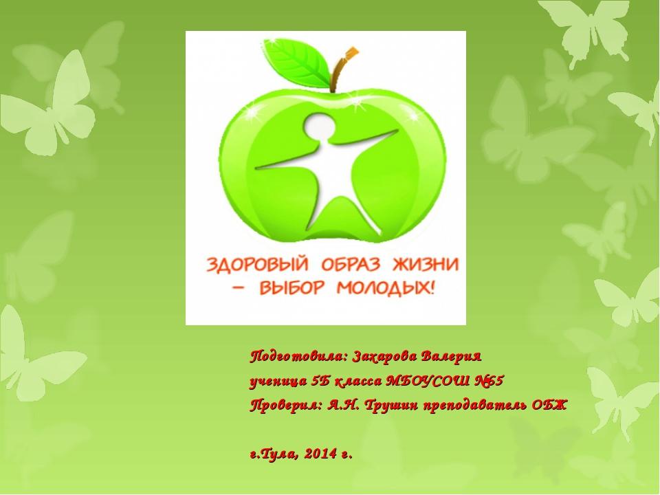 Подготовила: Захарова Валерия ученица 5Б класса МБОУСОШ №65 Проверил: А.Н. Т...