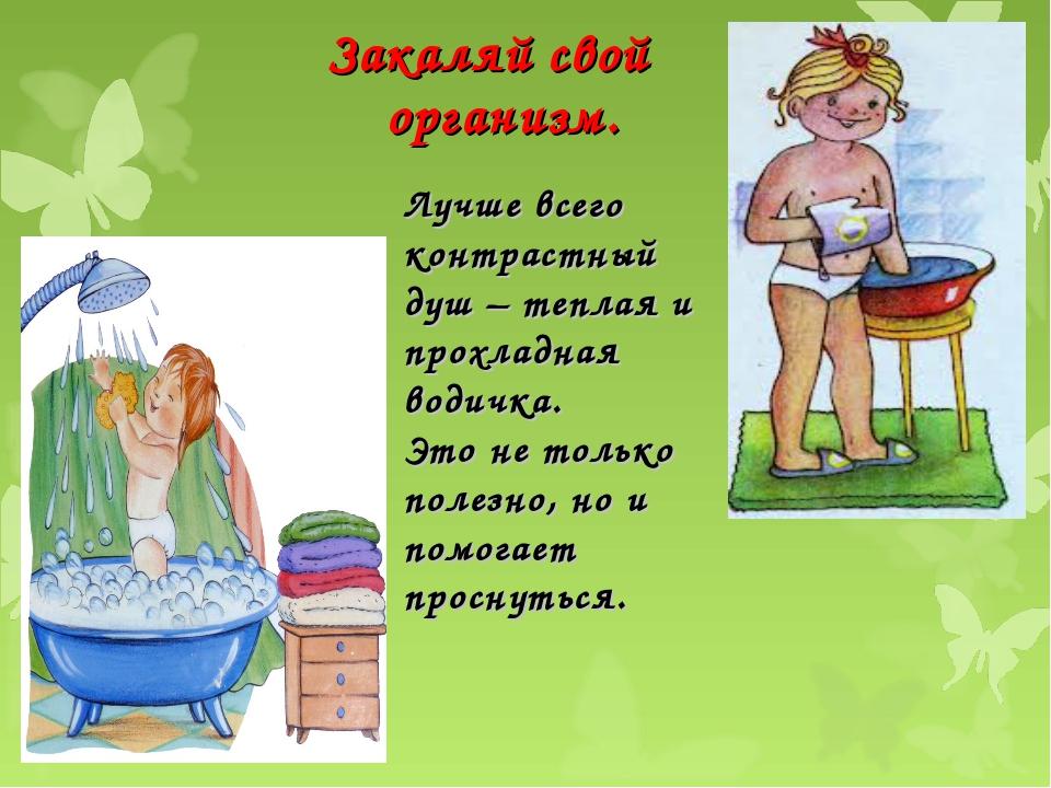Закаляй свой организм. Лучше всего контрастный душ – теплая и прохладная води...