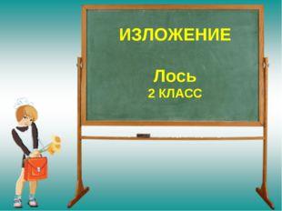 ИЗЛОЖЕНИЕ Лось 2 КЛАСС