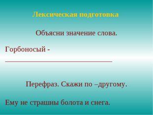 Лексическая подготовка Объясни значение слова. Горбоносый - _________________