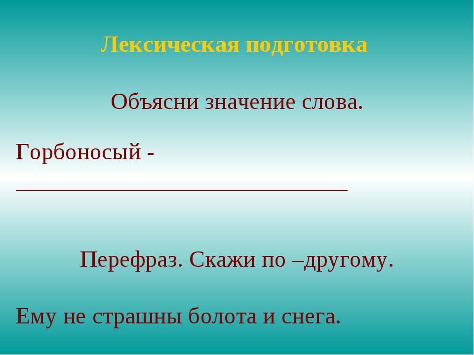 Лексическая подготовка Объясни значение слова. Горбоносый - _________________...