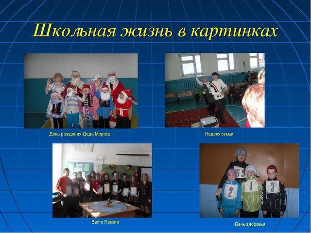 Школьная жизнь в картинках День рождения Деда Мороза Неделя семьи Вахта Памят...