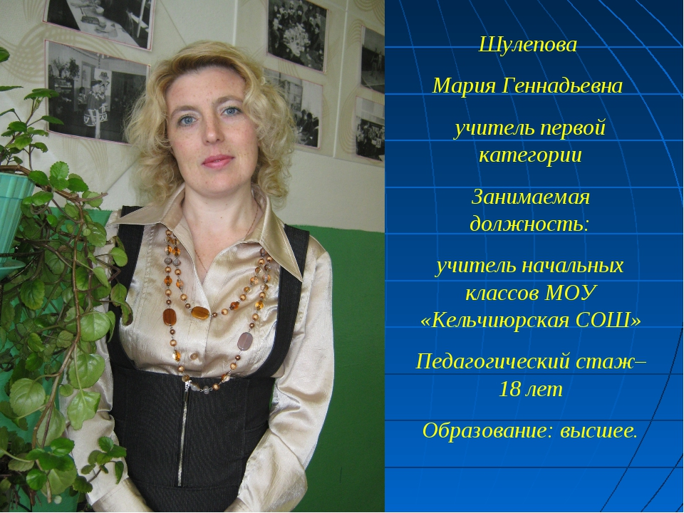 Шулепова Мария Геннадьевна учитель первой категории Занимаемая должность: учи...