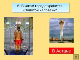 6. В каком городе хранится «Золотой человек»?