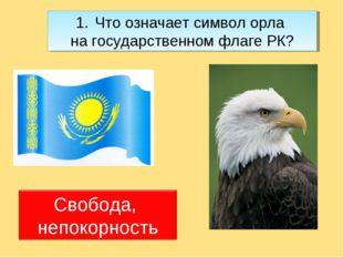 Что означает символ орла на государственном флаге РК?