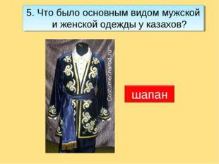 5. Что было основным видом мужской и женской одежды у казахов?