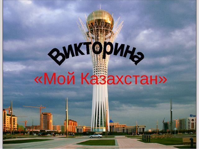 «Мой Казахстан»