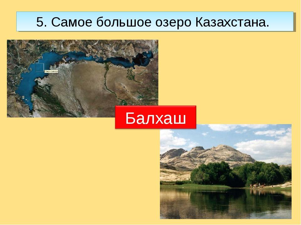 5. Самое большое озеро Казахстана.
