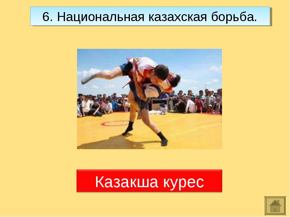 6. Национальная казахская борьба.