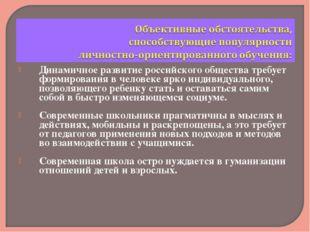 Динамичное развитие российского общества требует формирования в человеке ярко