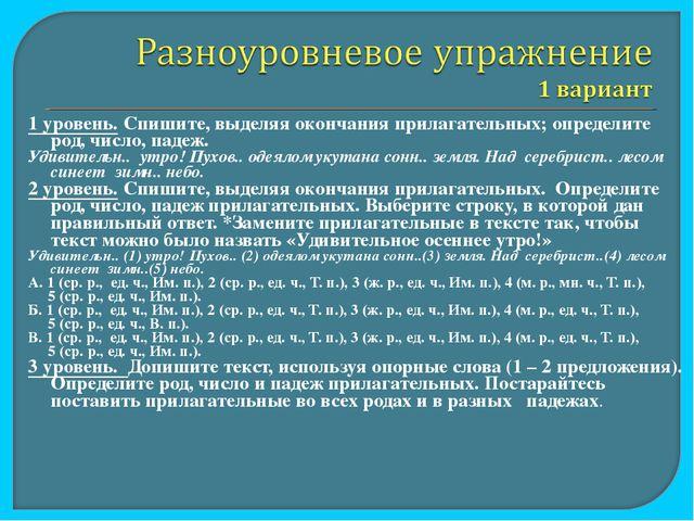1 уровень. Спишите, выделяя окончания прилагательных; определите род, число,...