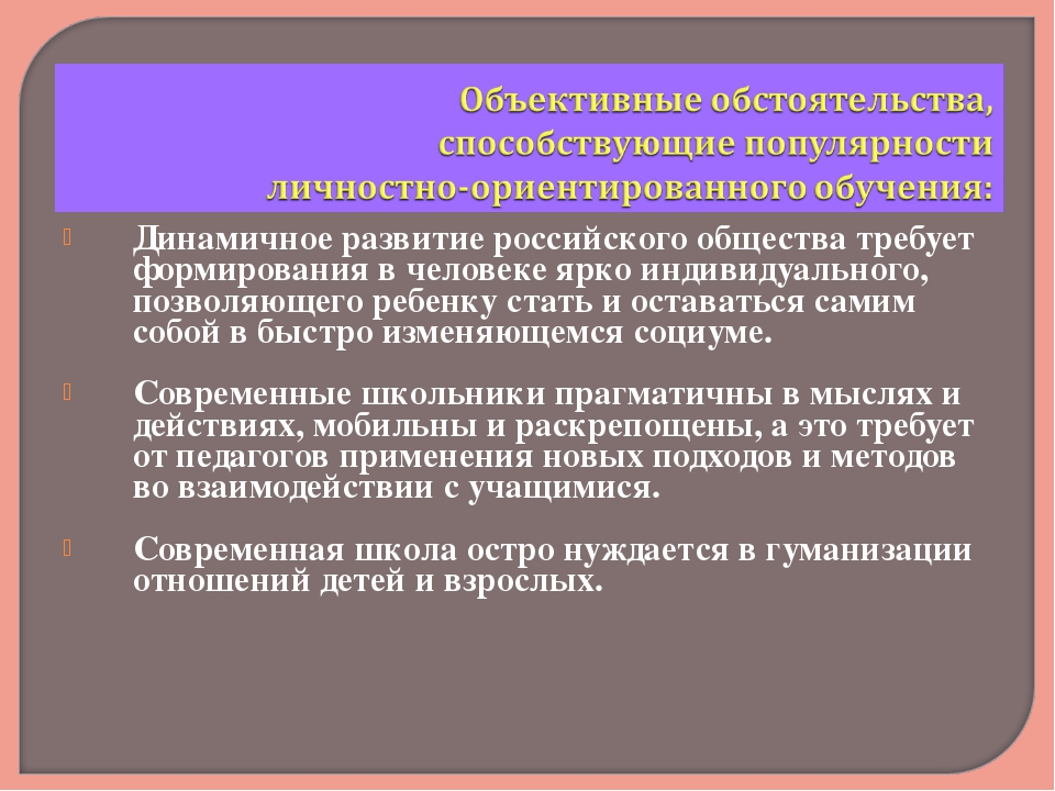 Динамичное развитие российского общества требует формирования в человеке ярко...