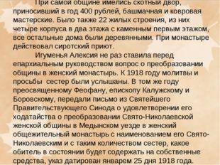 При самой общине имелись скотный двор, приносивший в год 400 рублей, башмачн