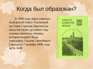 Когда был образован? В 1896 году иеросхимонах Калужской Свято-Тихоновой пус