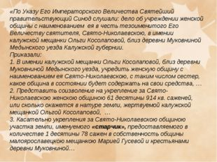 «По Указу Его Императорского Величества Святейший правительствующий Синод слу