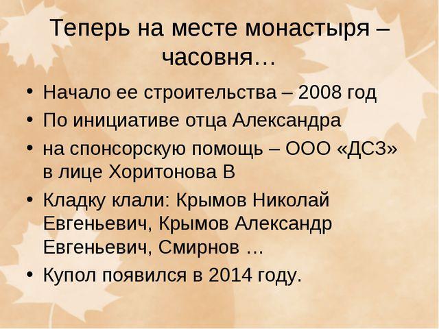 Теперь на месте монастыря – часовня… Начало ее строительства – 2008 год По ин...