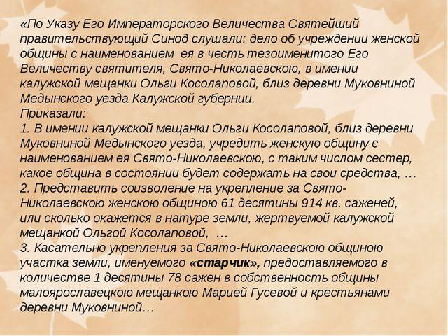 «По Указу Его Императорского Величества Святейший правительствующий Синод слу...