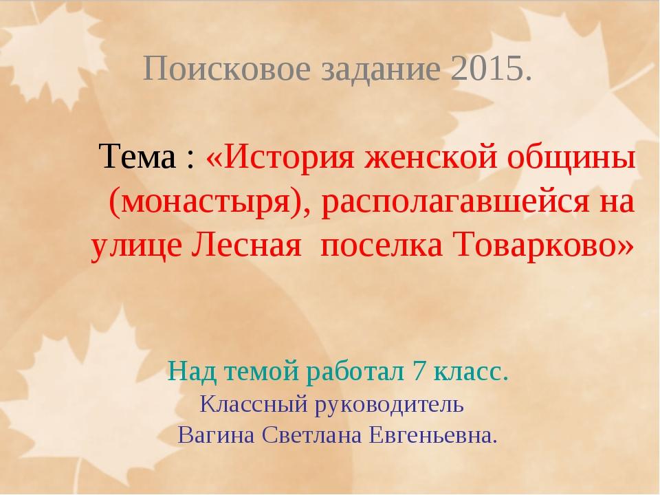 Поисковое задание 2015. Тема : «История женской общины (монастыря), располага...