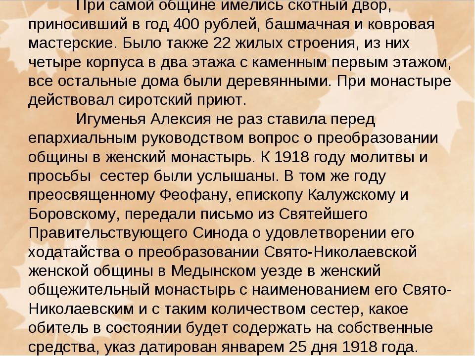 При самой общине имелись скотный двор, приносивший в год 400 рублей, башмачн...