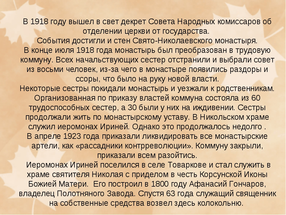 В 1918 году вышел в свет декрет Совета Народных комиссаров об отделении церкв...