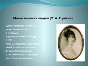 Мамы великих людей (С. А. Пушкин). Пушкина Надежда Осиповна, урожд. Ганнибал