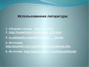 Использованная литература: 1. Сборник стихов. Костецкий А. 2. http://supertos
