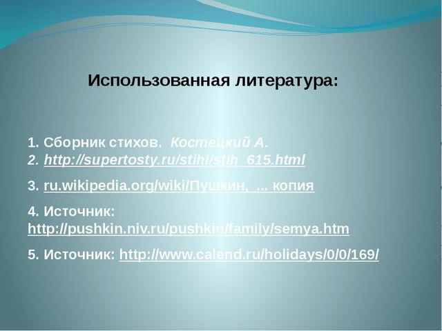 Использованная литература: 1. Сборник стихов. Костецкий А. 2. http://supertos...