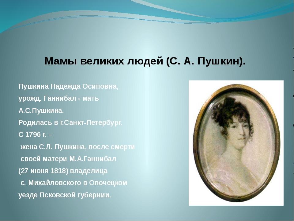 Мамы великих людей (С. А. Пушкин). Пушкина Надежда Осиповна, урожд. Ганнибал...