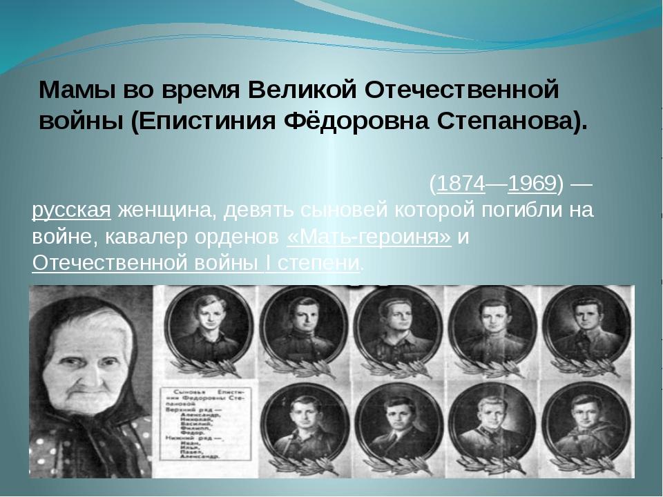 Мамы во время Великой Отечественной войны (Епистиния Фёдоровна Степанова). Еп...