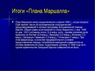 Итоги «Плана Маршалла» План Маршалла начал осуществляться с апреля 1948 г., к