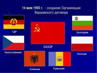 14 мая 1955 г. - создание Организации Варшавского договора СССР Чехословакия